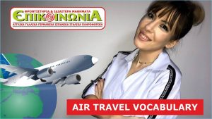 Αγγλικές εκφράσεις για αεροπλάνο