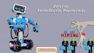 Ζητείται Εκπαιδευτής ρομποτικής