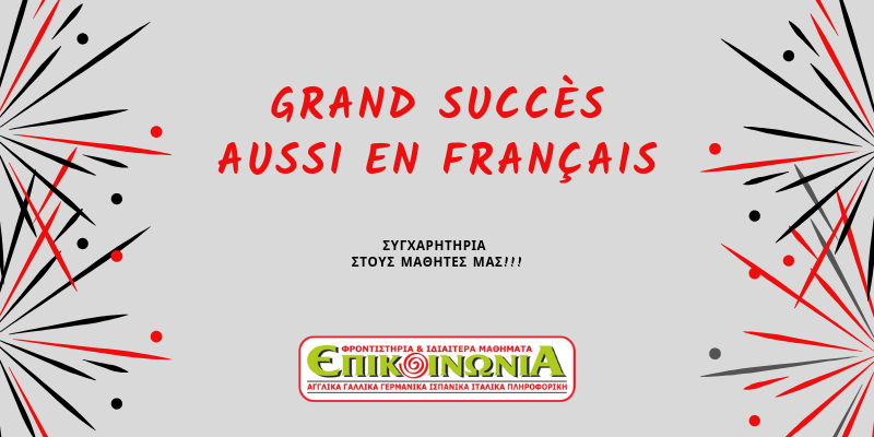 Αποτελέσματα Γαλλικών εξετάσεων