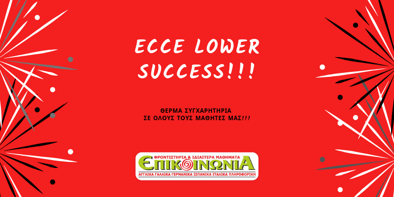 Αποτελέσματα ECCE 2019