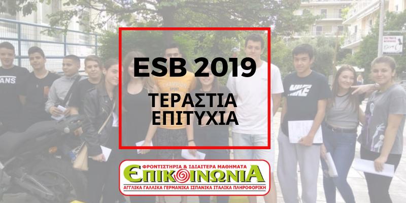 Αποτελέσματα ESB Μαΐου 2019