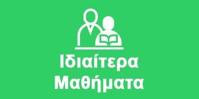 idiaitera-mathimata