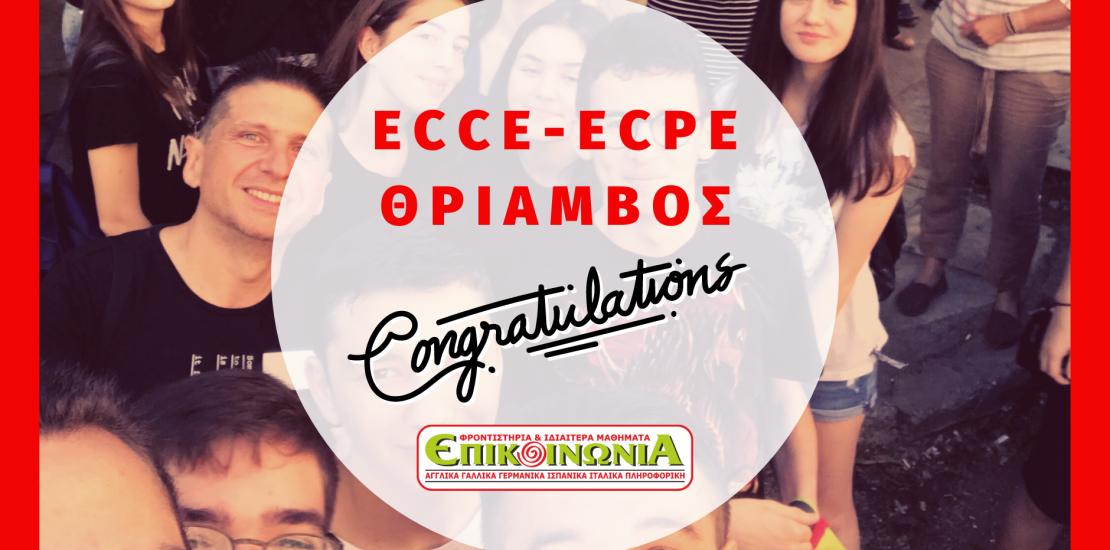 Συγκλονιστικά αποτελέσματα ECCE - ECPE