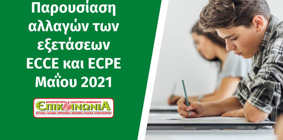 Παρουσίαση-αλλαγών-ecce-ecpe