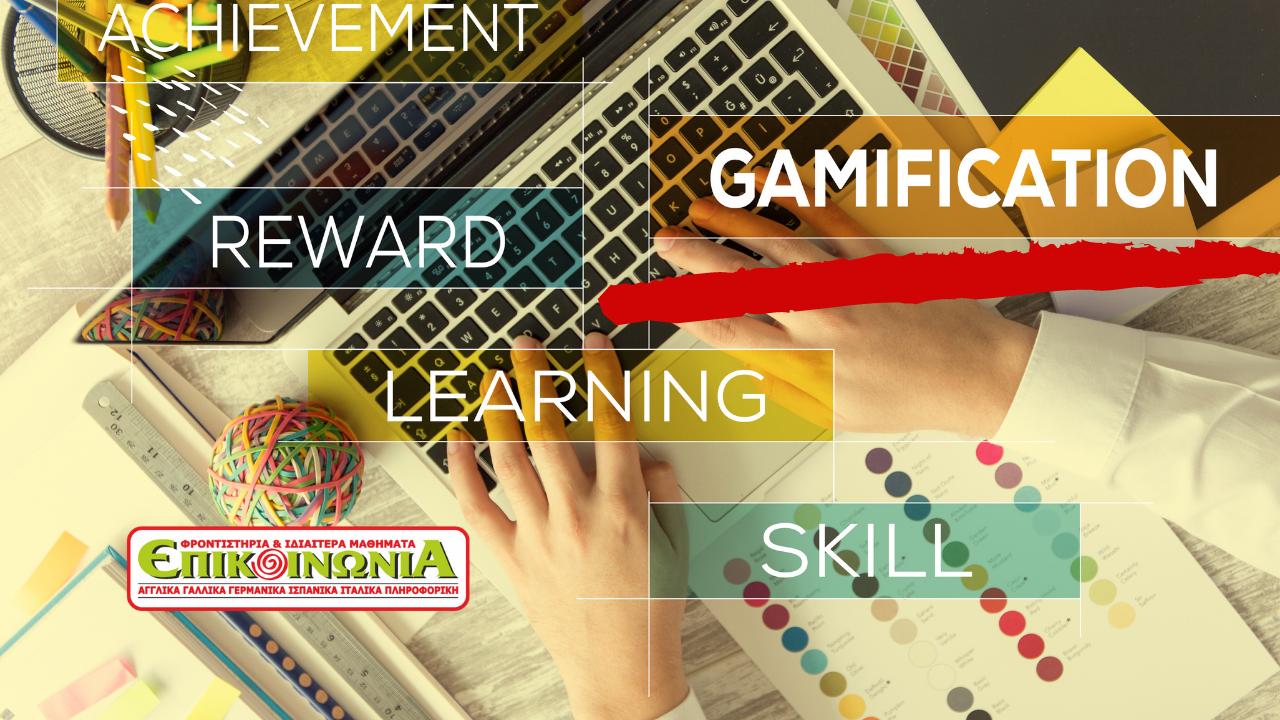 Gamification – Παιχνιδοποίηση
