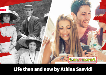 Life then and now