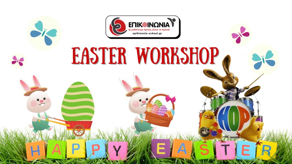 Easter Workshop Παρασκευή 23 Απριλίου