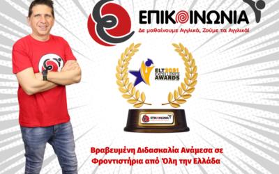 2021 ELT Excellence Awards