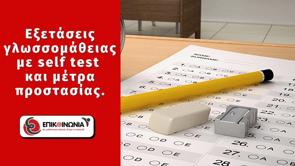 Εξετάσεις γλωσσομάθειας με self test και μέτρα προστασίας.