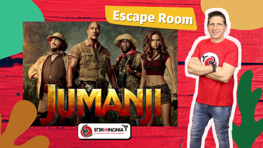 Jumanji Escape Room στην Επικοινωνία